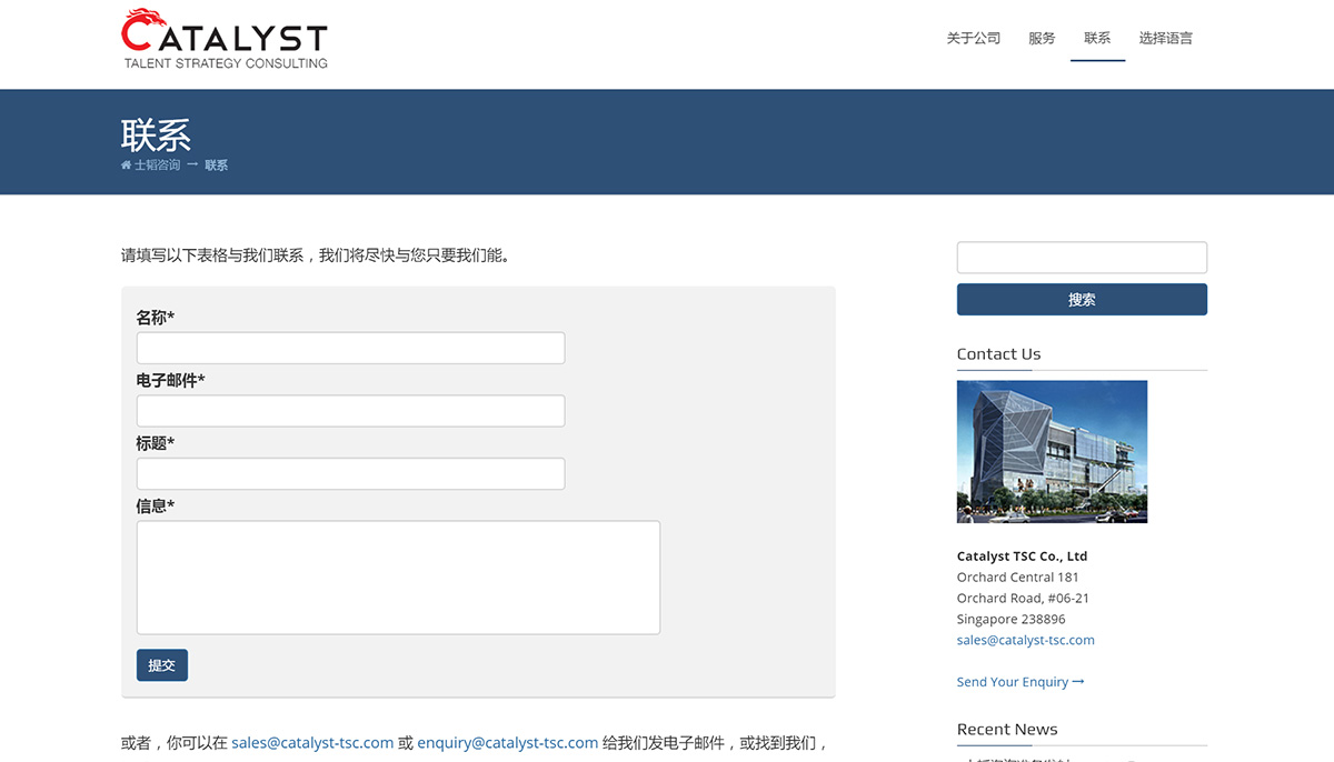 Catalyst TSC Contact Page - English