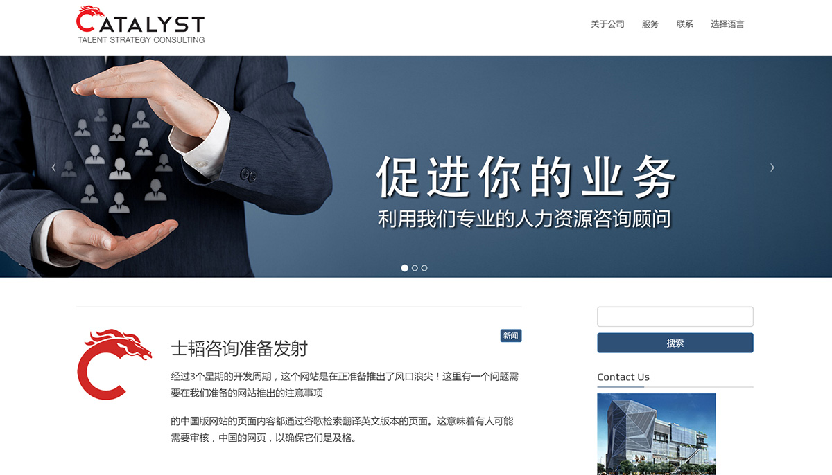 Catalyst TSC Landing Page - Chinese